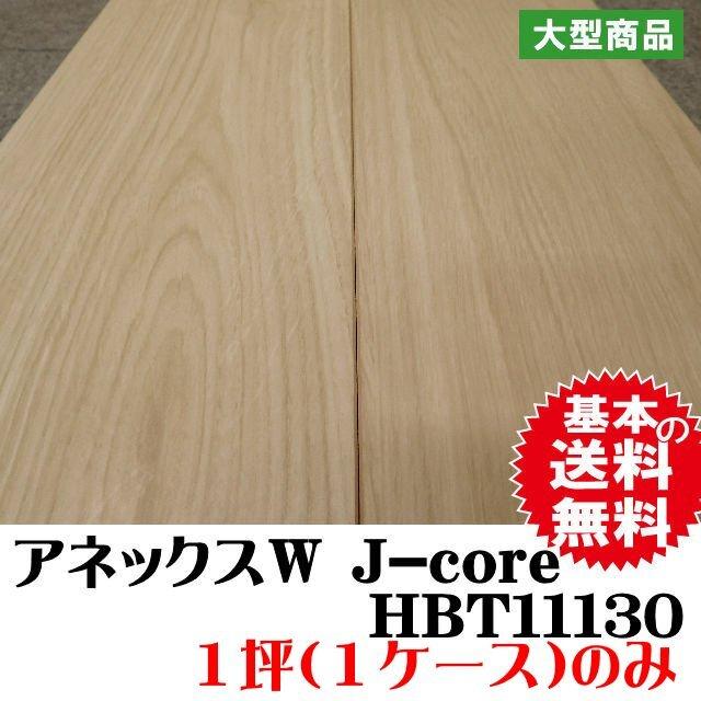 アネックスW J-core HBT11130