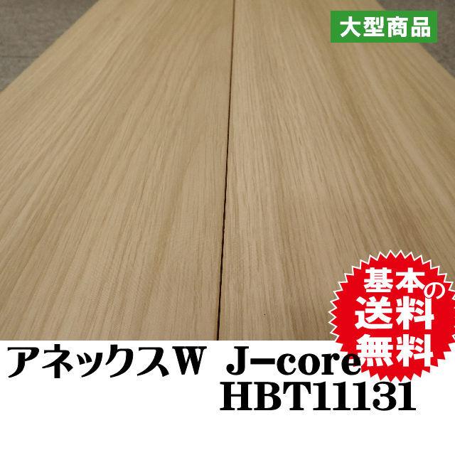 フロア アネックスW J-core HBT11131