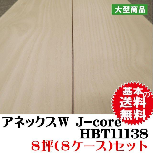 フロア アネックスW J-core HBT11138
