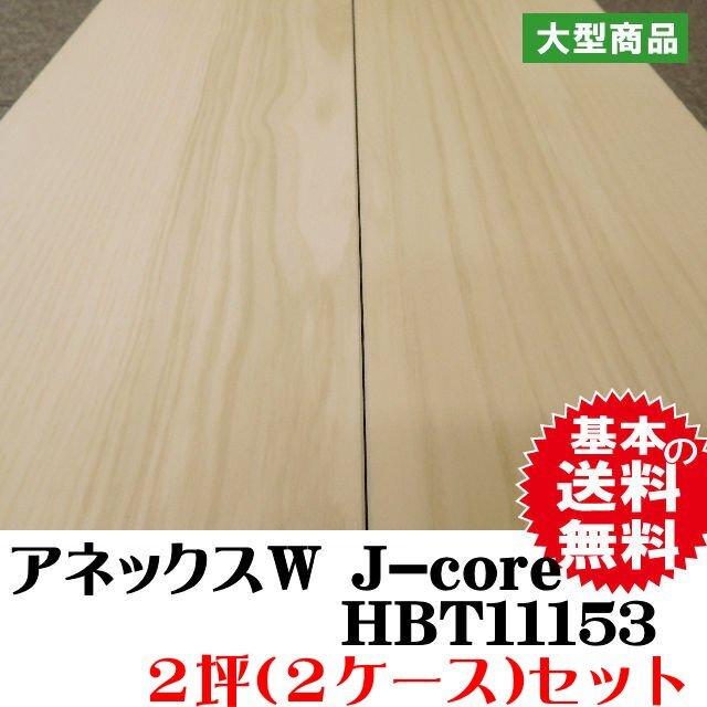 フロア アネックスW J-core HBT11153