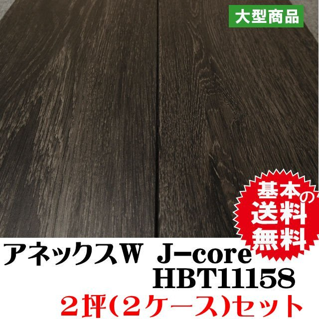 フロア アネックスW J-core HBT11158