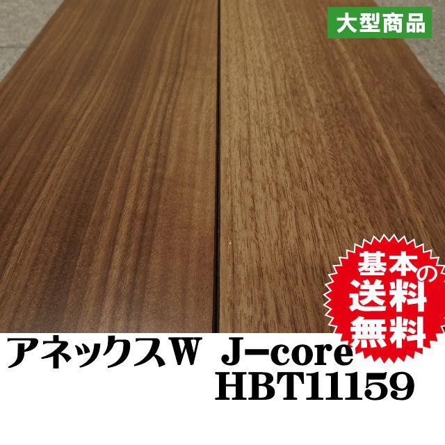 フロア アネックスW J-core HBT11159