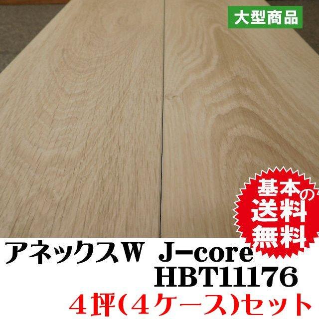 フロア アネックスW J-core HBT11176