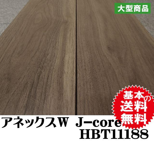 フロア アネックスW J-core HBT11188