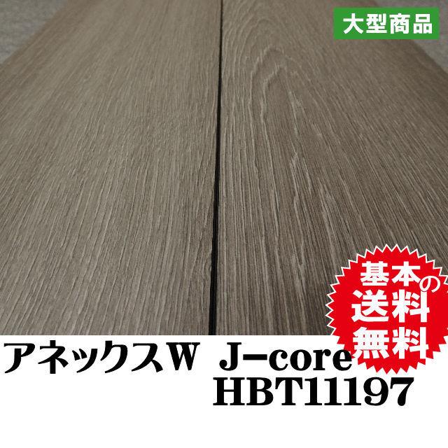 フロア アネックスW J-core HBT11197