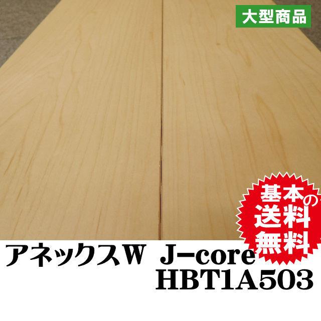 フロア アネックスW J-core HBT1A503
