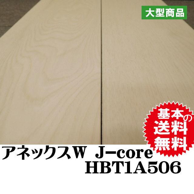 フロア アネックスW J-core HBT1A506