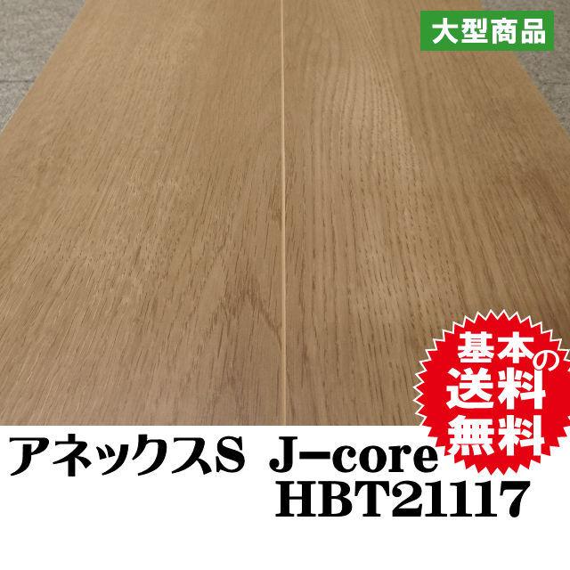 フロア アネックスS J-core HBT21117