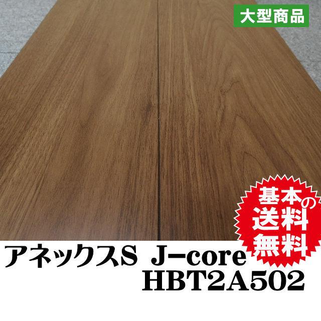 フロア アネックスS J-core HBT2A502