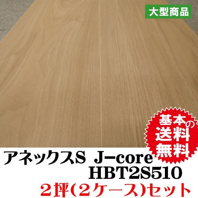フロア アネックスS J-core HBT2S510