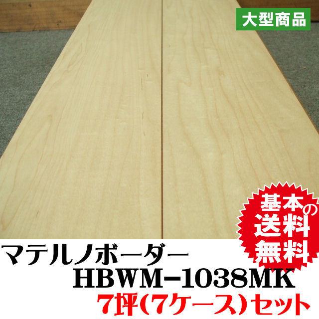 フロア HBWM-1038MK
