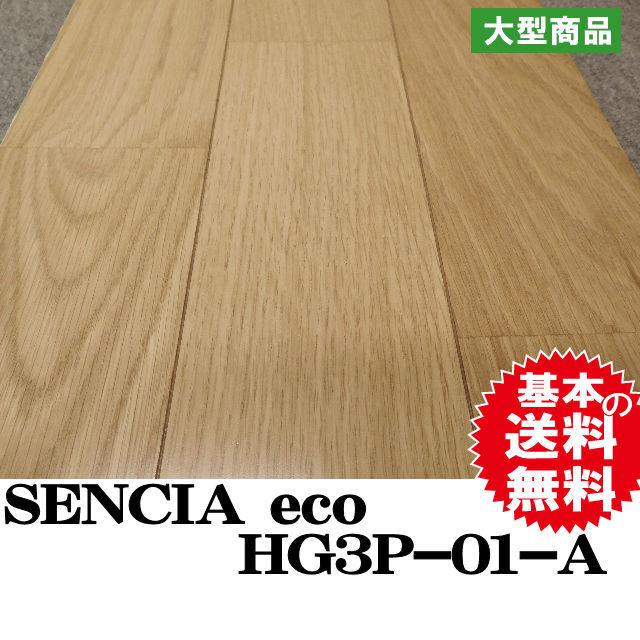 フロア SENCIA eco HG3P-01-A