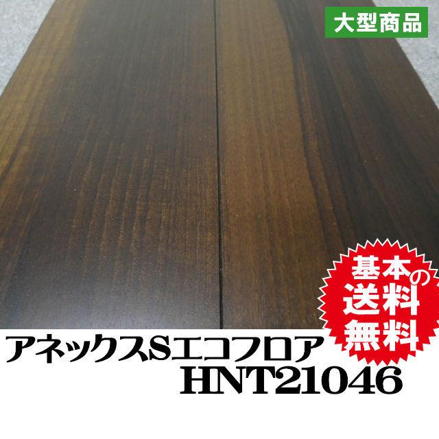 フロア HNT21046