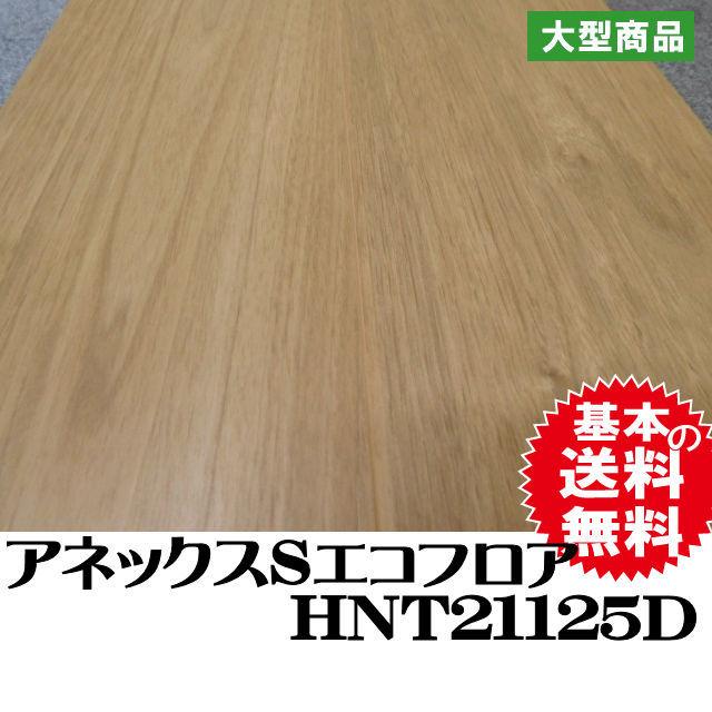 フロア HNT21125D
