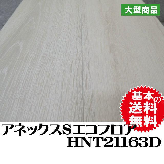 フロア HNT21163D