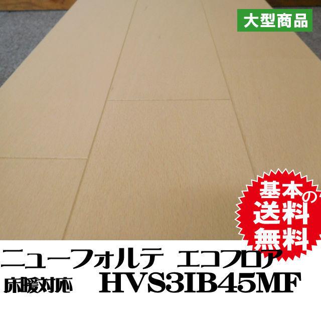 フロア HVS3IB45MF