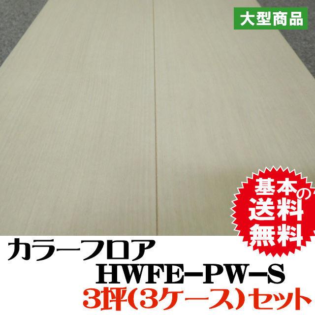フロア HWFE-PW-S