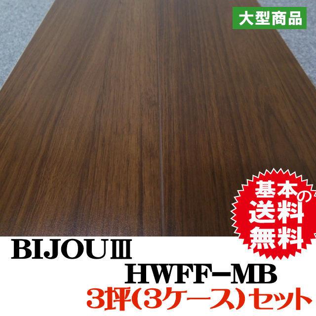 フロア HWFF-MB