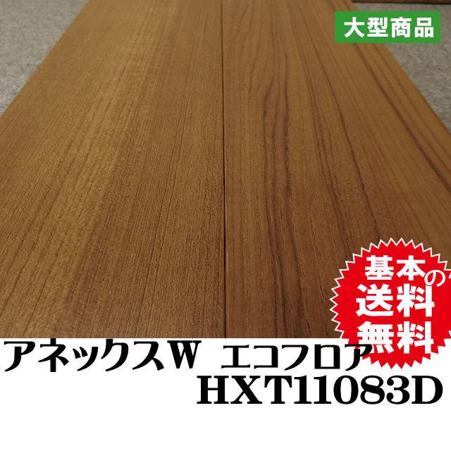 アネックスW エコフロア HXT11083D