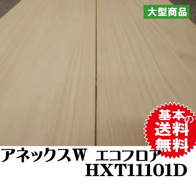 アネックスW エコフロア HXT11101D