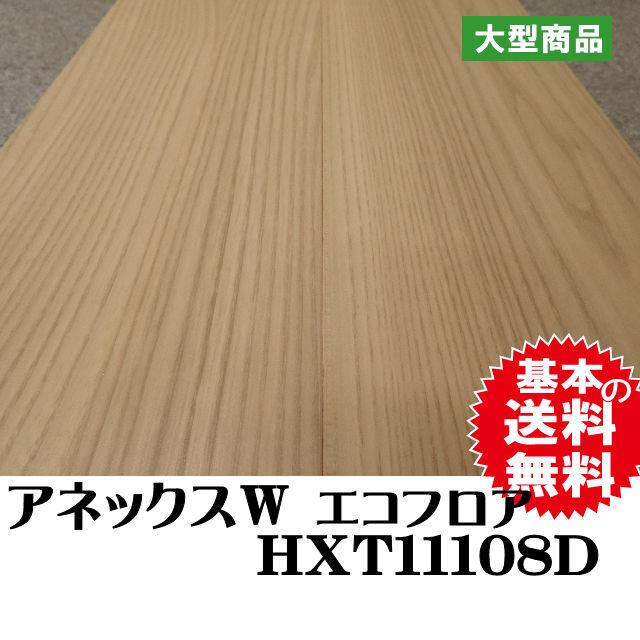 アネックスW エコフロア HXT11108D