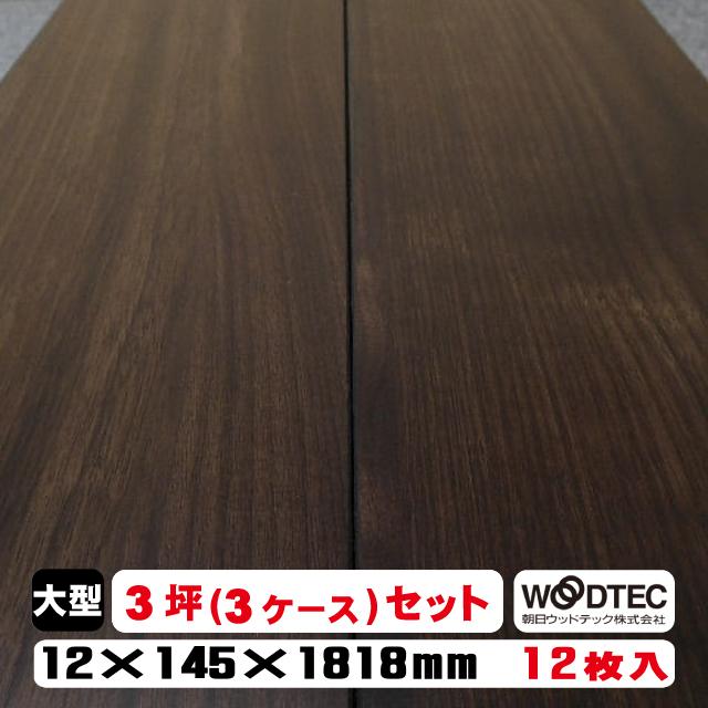 アネックスW エコフロア HXT11134D