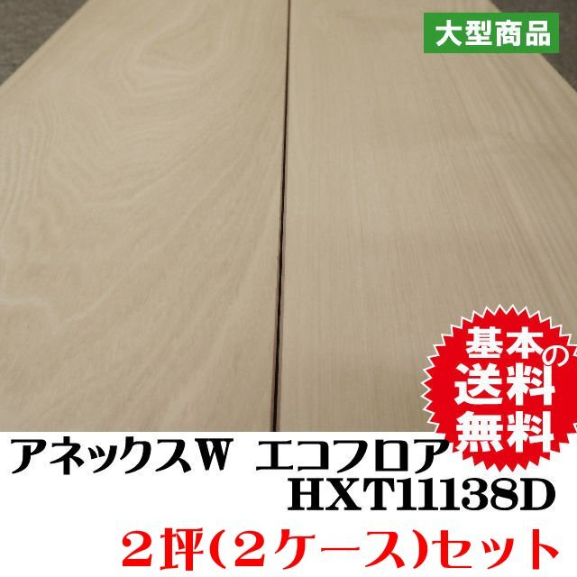 アネックスW エコフロア HXT11138D