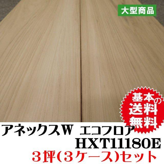 アネックスW エコフロア HXT11180E
