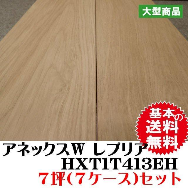 アネックスW レプリア HXT1T413EH