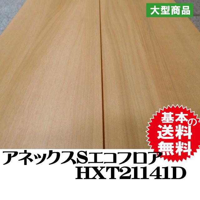 フロア HXT21141D