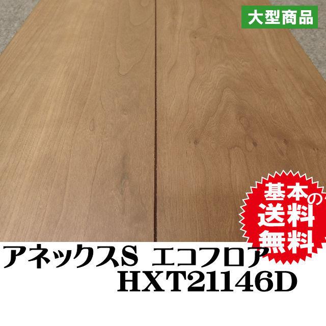 床暖房対応 アネックスS エコフロア HXT21146D