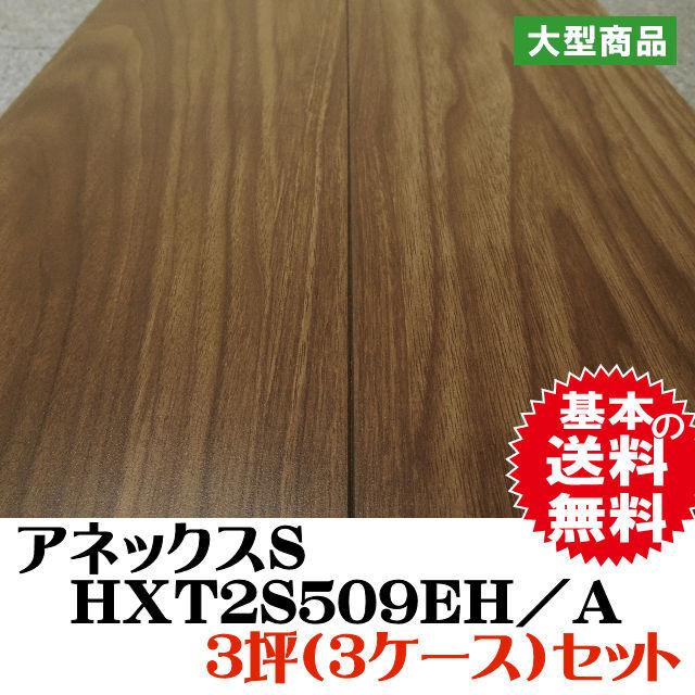 アネックスS HXT2S509EH_A