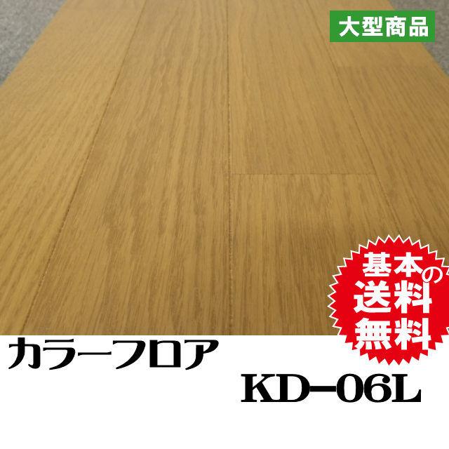 フロア KD-06L