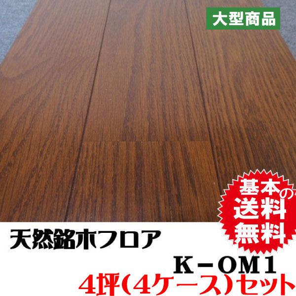 フロア K-OM1