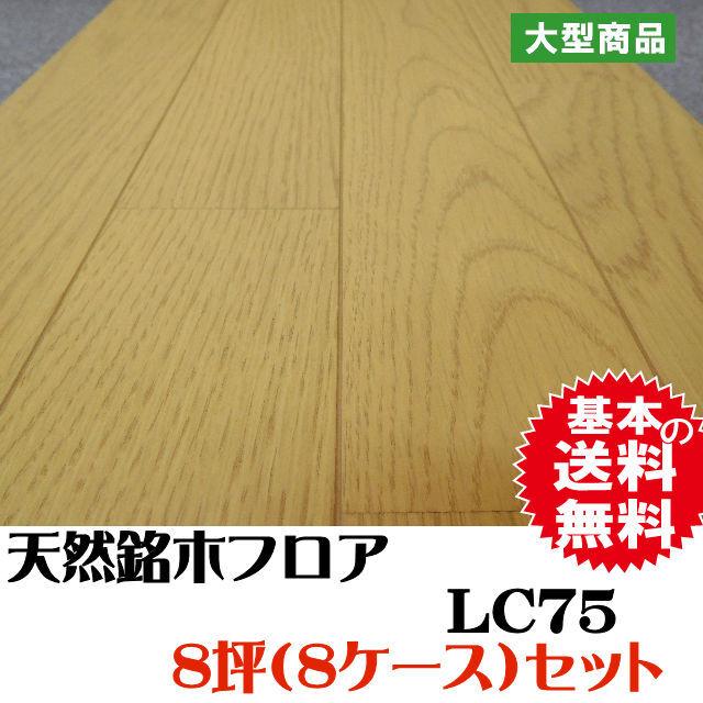 天然銘木フロア LC75