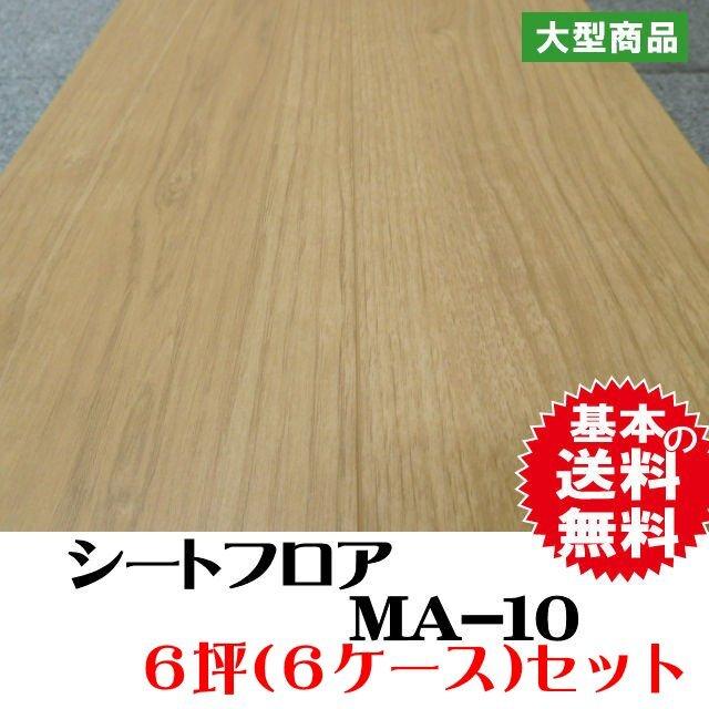 シートフロア材 MA-10