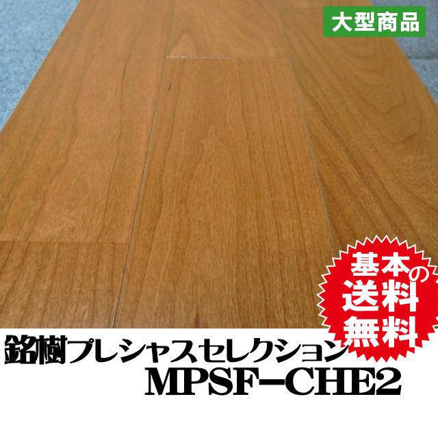 フロア材 銘樹プレシャスセレクション MPSF-CHE2