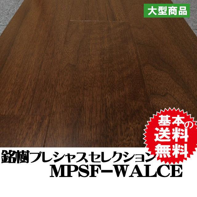 フロア 銘樹 プレシャスセレクション フラットP塗装 MPSF-WALCE