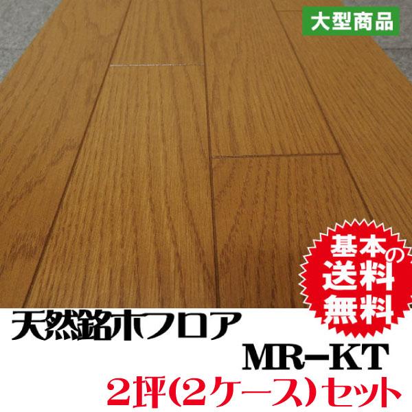 フロア MR-KM