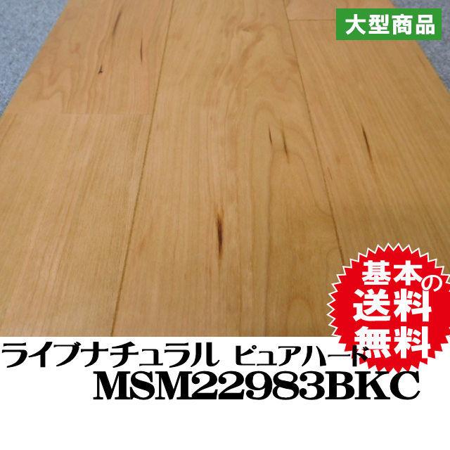 フロア MSM22983BKC