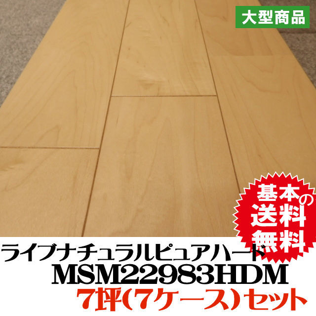 フロア MSM22983HDM