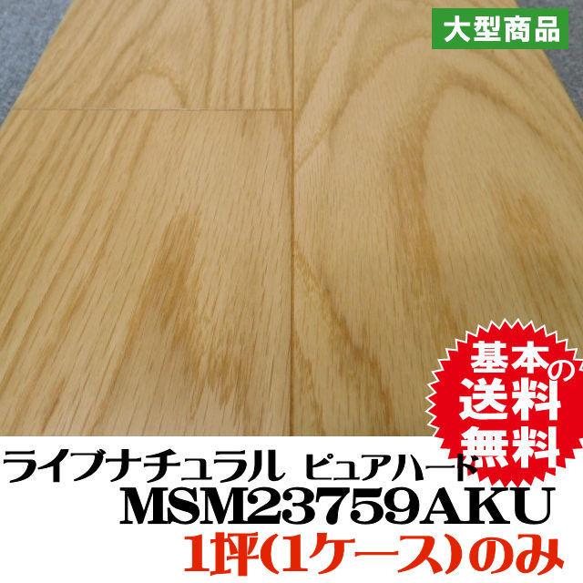 フロア MSM23759AKU