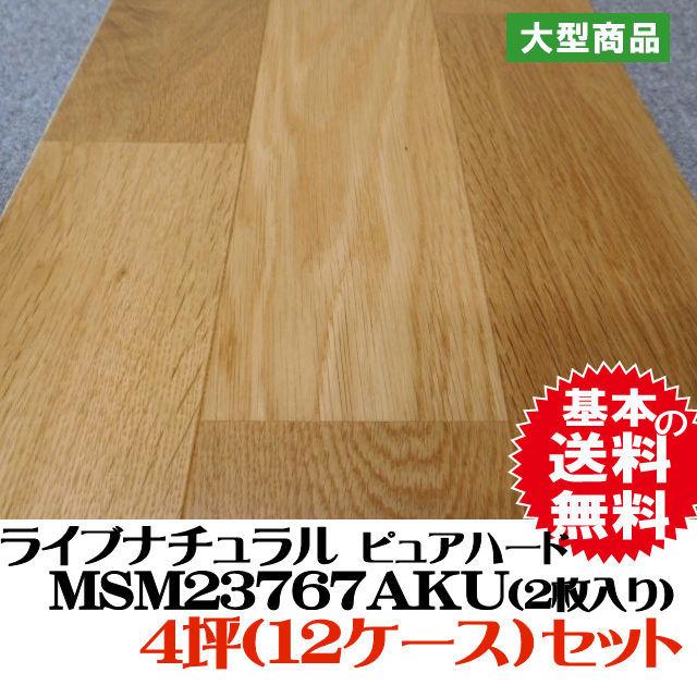 フロア MSM23767AKU