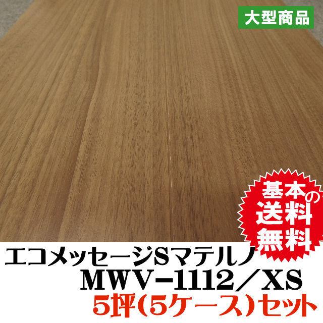 フロア MWV-1112/XS
