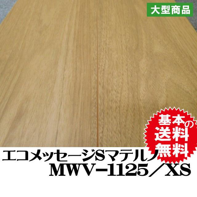 フロア材 エコメッセージSマテルノ MWV-1125/XS