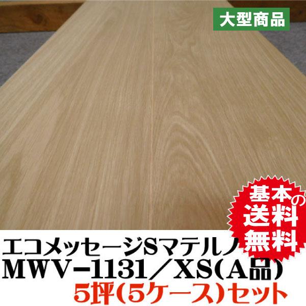 永大 エコメッセージSマテルノ  MWV-1131/XS