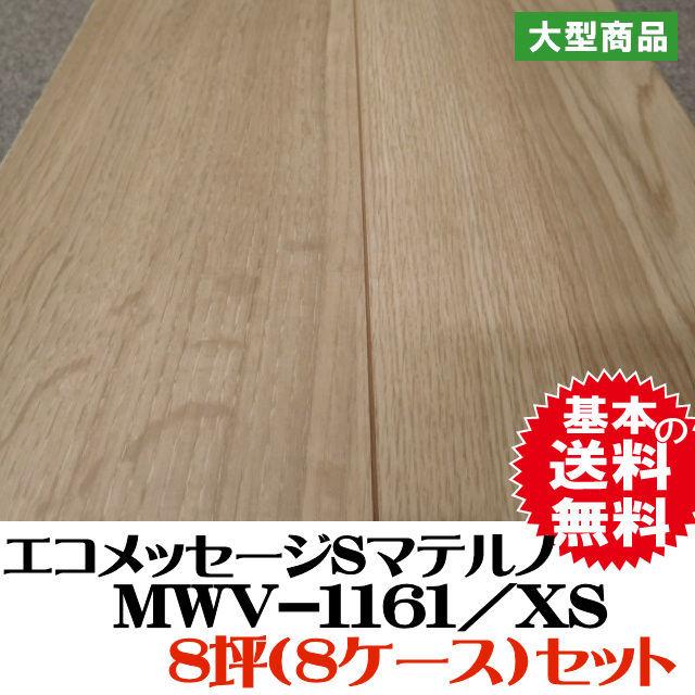 フロア MWV-1161/XS