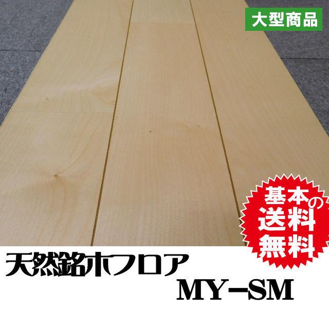 フロア MY-SM