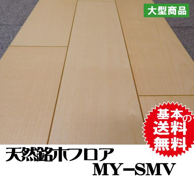 フロア MY-SMV