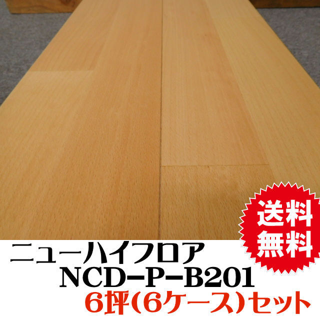 永大 ニューハイフロア NCD-P-B201(B品)